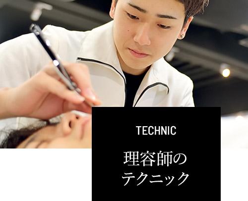 理容師のテクニック