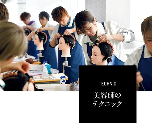 美容師のテクニック